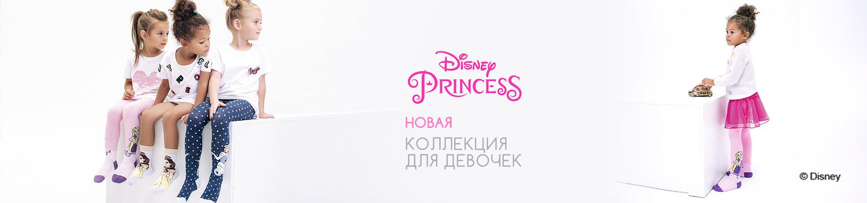 Принцессы Disney в новой коллекции Conte-kids
