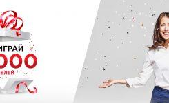Более 7500 денежных призов в новом сезоне «Счастливой покупки»
