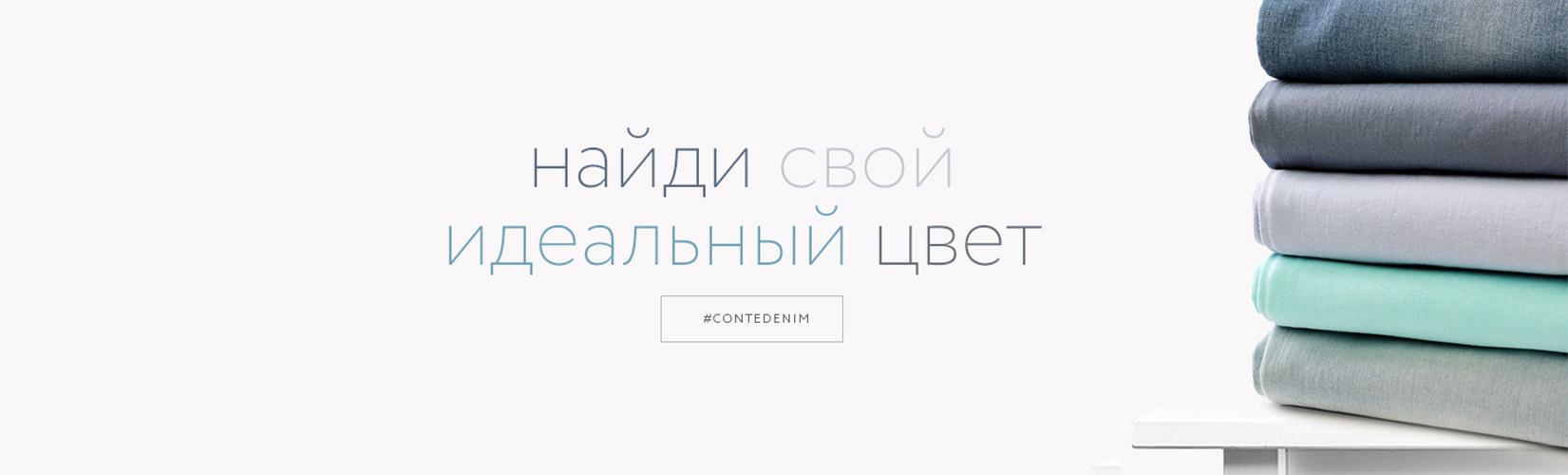 Новая коллекция джинсов Conte весна-лето 2018